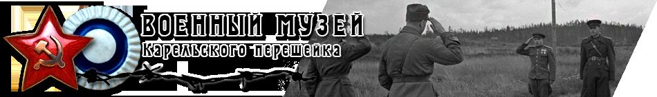 Военный музей Карельского перешейка — г.Выборг