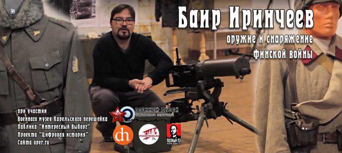 Оружие и снаряжение финской войны